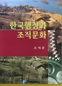 한국행정과 조직문화