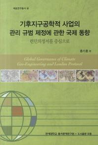 기후지구공학적 사업의 관리 규범 제정에 관한 국제 동향