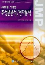 JMP를 이용한 주성분분석 인자분석
