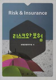 리스크와 보험