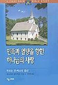 민족과 열방을 향한 하나님의 사랑(휫셔맨성경공부시리즈 10)