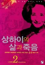 상하이의 삶과 죽음 2