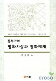 동북아의 평화사상과 평화체제