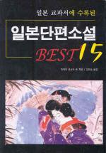 일본단편소설 베스트 15
