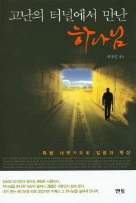 고난의 터널에서 만난 하나님