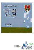 민법(모의고사)(진도별)(2004)
