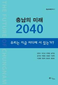 충남의 미래 2040