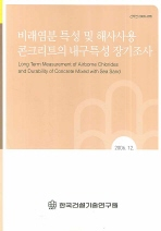 비래염분 특성 및 해사사용 콘크리트의 내구특성 장기조사 (2006)