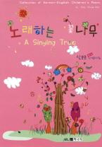 노래하는 꽃나무(한영 창작동시집)