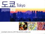 팟아웃 맵 도쿄