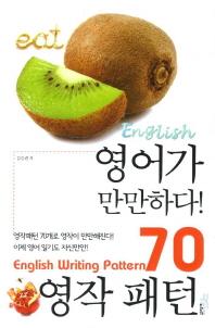 영어가 만만하다 70 영작 패턴