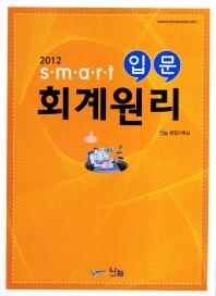 Smart 회계원리 입문(2012)