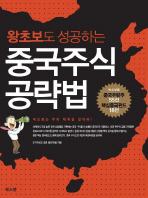 왕초보도 성공하는 중국주식 공략법