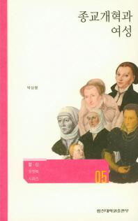종교개혁과 여성