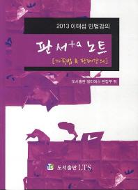 이태섭 민법강의 판서+a 노트(2013)