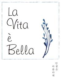 La Vita e Bella: 인생은 아름다워