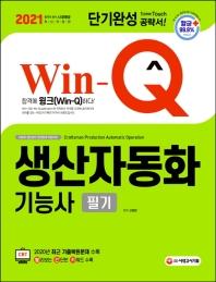 Win-Q 생산자동화기능사 필기 단기완성(2021)