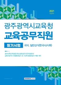 광주광역시교육청 교육공무직원 필기시험(2021)