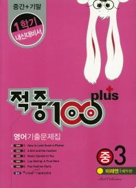 적중100plus 중학 영어 중3 기출문제집(미래엔 배두본)(2019)