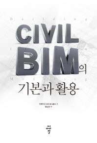 CIVIL BIM의 기본과 활용