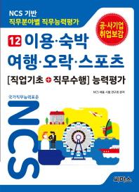 NCS 기반 직무분야별 직무능력평가. 12: 이용 숙박 여행 오락 스포츠