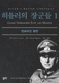 히틀러의 장군들. 1: 만슈타인 평전