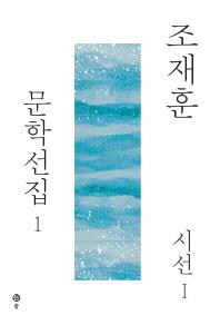 조재훈 문학선집. 1 : 시선1