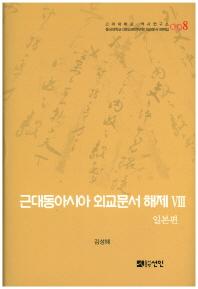근대동아시아 외교문서 해제. 8: 일본편