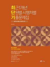 최단기 함수민 행정법 최근1개년 단원별 시행처별 기출문제집(2021)