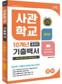 사관학교 기출백서 영어 10개년 총정리(2020)