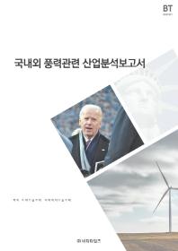 국내외 풍력관련 산업분석보고서