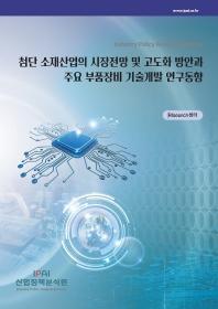 첨단 소재산업의 시장전망 및 고도화 방안과 주요 부품장비 기술개발 연구동향