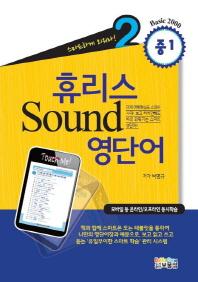 휴리스 Sound 영단어. 2: Basic(중1)