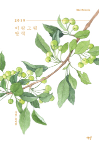 이랑그림 달력(2019)