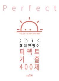 헤더진 영어 퍼펙트 기출400제(2019)