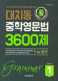 대치동 중학영문법 3600제. 1