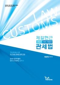 제갈현근 관세법(2021 대비)(개정판)