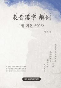 표음한자 해례. 1: 기본 600자