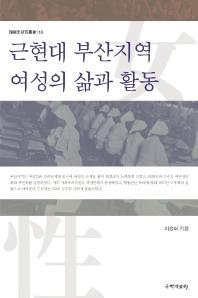근현대 부산지역 여성의 삶과 활동