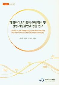 해양바이오기업의 규제 정비 및 산업 지원방안에 관한 연구