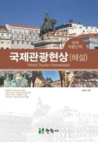 세계여행산책 국제관광현상(해설)