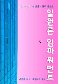 일원론 임파워먼트