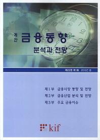 금융동향 분석과 전망(제23권 제1호)(2013년 봄)(계간)