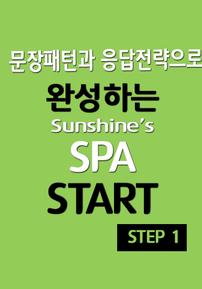 문장패턴과 응답전략으로 완성하는 Sunshine's SPA START step1
