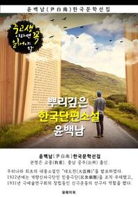 뿌리깊은 한국단편소설 - 윤백남 : 중고생이라면 꼭 읽어야 할