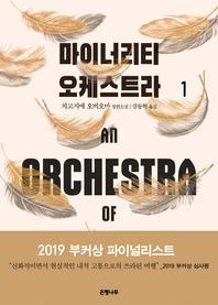 마이너리티 오케스트라 1