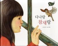 다나랑 참새랑_풀잎 그림책 시리즈 43