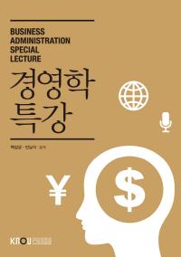 (워)경영학특강(2019-2학기)