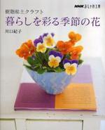 樹脂粘土クラフト暮らしを彩る季節の花