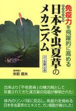 免疫力を飛躍的に高める昆蟲寄生菌類日本冬蟲夏草のメカニズム ガン克服への道